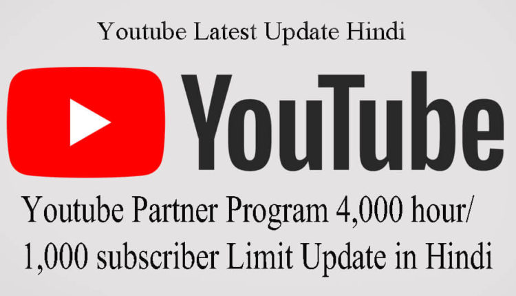 Youtube update 2018 Hindi - Youtube Partner Program 4,000