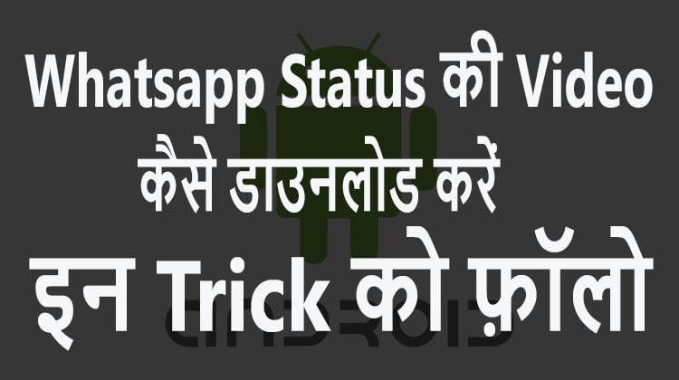 Whatsapp Status Video Download Kaise Kare Puri Jankari