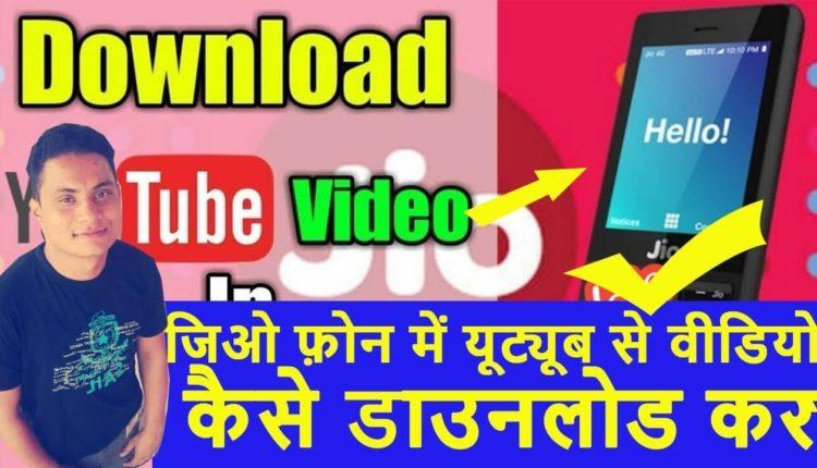 jio phone me video download kaise kare trick